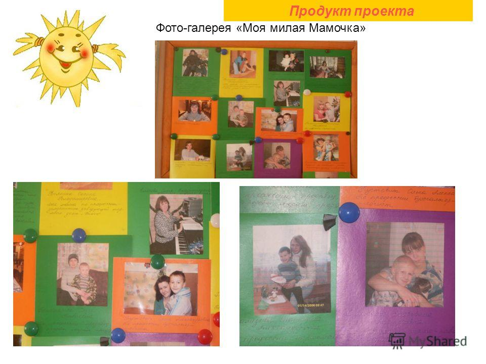 Продукт проекта Фото-галерея «Моя милая Мамочка»