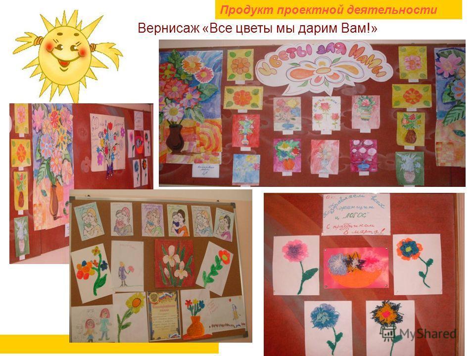 Продукт проектной деятельности Вернисаж «Все цветы мы дарим Вам!»