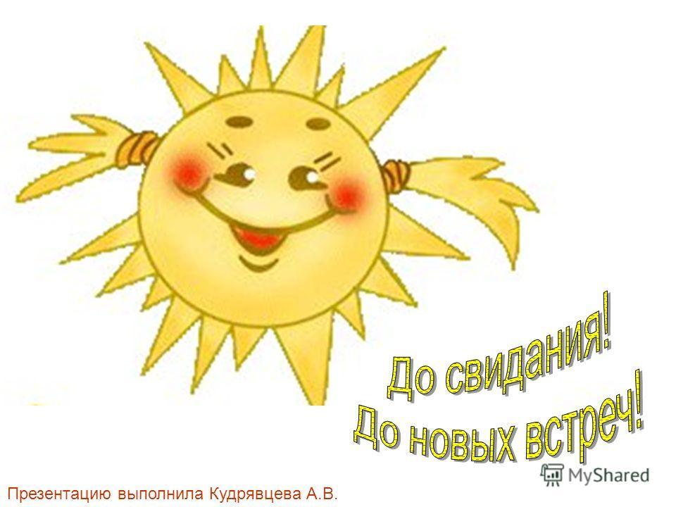 Презентацию выполнила Кудрявцева А.В.