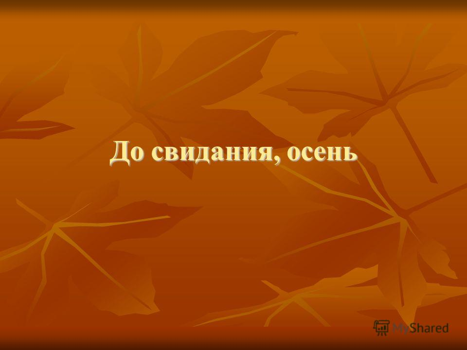 До свидания, осень
