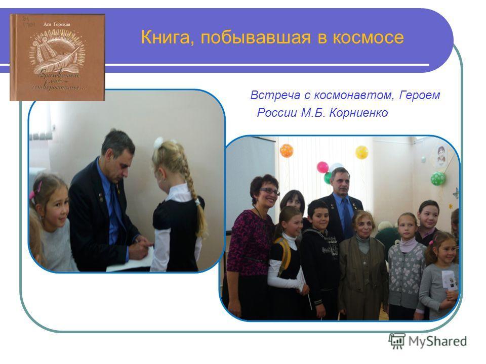 Книга, побывавшая в космосе Встреча с космонавтом, Героем России М.Б. Корниенко