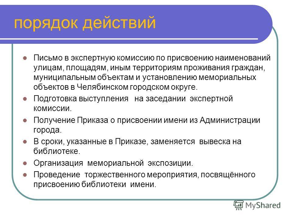 порядок действий Письмо в экспертную комиссию по присвоению наименований улицам, площадям, иным территориям проживания граждан, муниципальным объектам и установлению мемориальных объектов в Челябинском городском округе. Подготовка выступления на засе