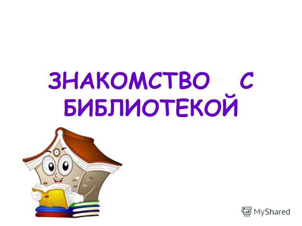 Библиотеки библиотекой с презентации знакомство