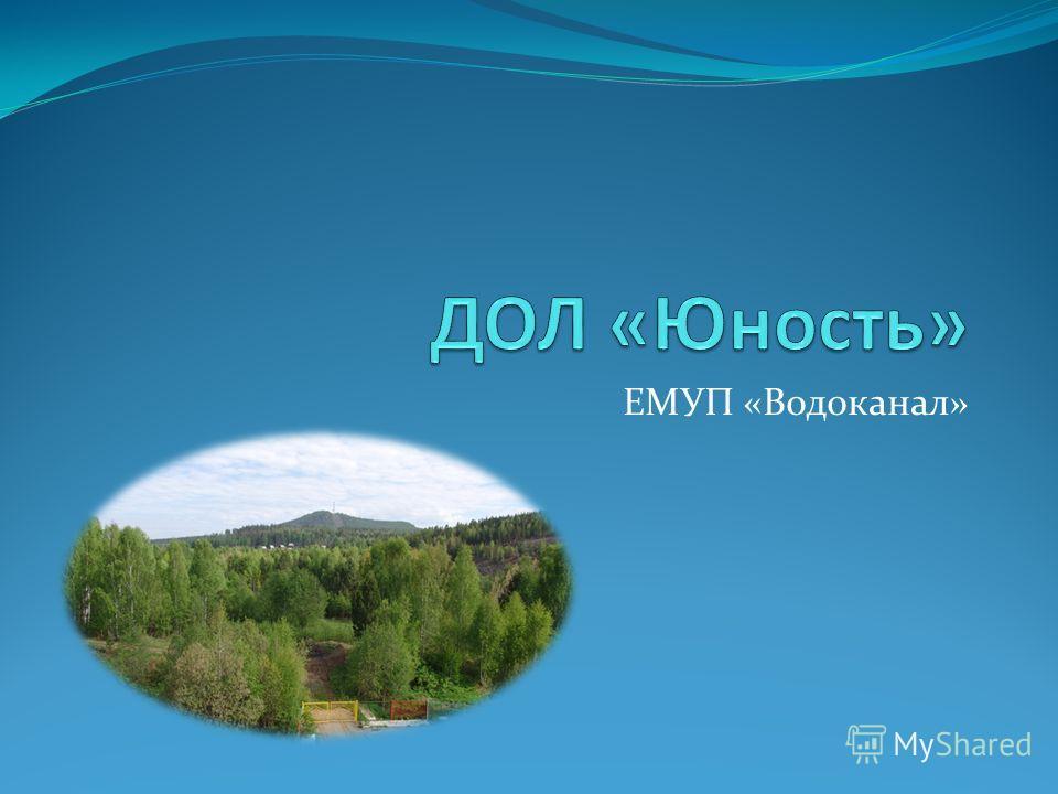 ЕМУП «Водоканал»