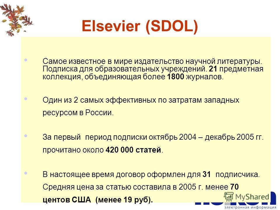 МБИ, октябрь 2006 г. Elsevier (SDOL) Самое известное в мире издательство научной литературы. Подписка для образовательных учреждений. 21 предметная коллекция, объединяющая более 1800 журналов. Один из 2 самых эффективных по затратам западных ресурсом