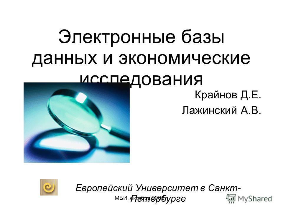 МБИ, октябрь 2006 г. Электронные базы данных и экономические исследования Крайнов Д.Е. Лажинский А.В. Европейский Университет в Санкт- Петербурге