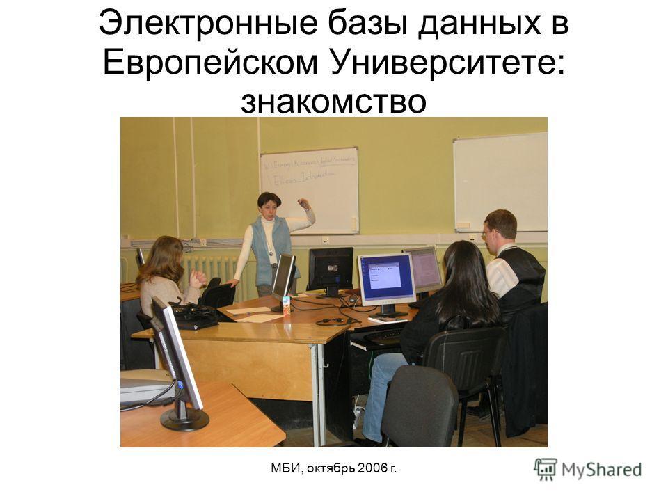МБИ, октябрь 2006 г. Электронные базы данных в Европейском Университете: знакомство