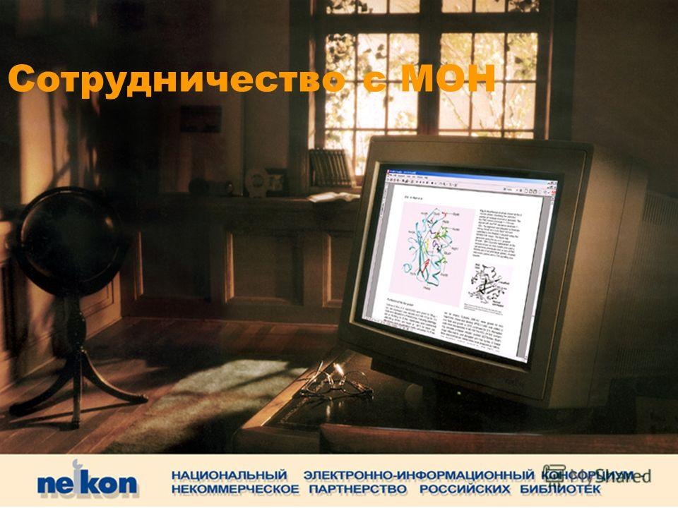 МБИ, октябрь 2006 г. Сотрудничество с МОН