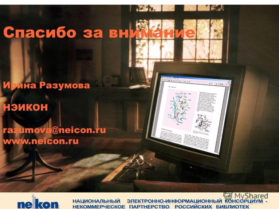 МБИ, октябрь 2006 г. Спасибо за внимание Ирина Разумова НЭИКОН razumova@neicon.ru www.neicon.ru