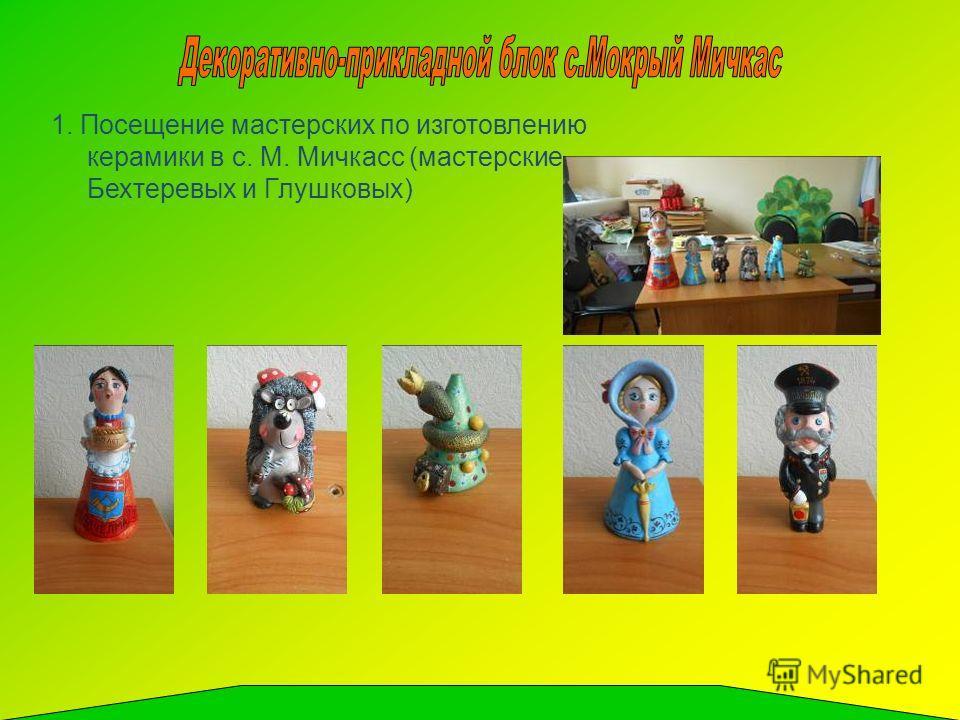 1. Посещение мастерских по изготовлению керамики в с. М. Мичкасс (мастерские Бехтеревых и Глушковых)