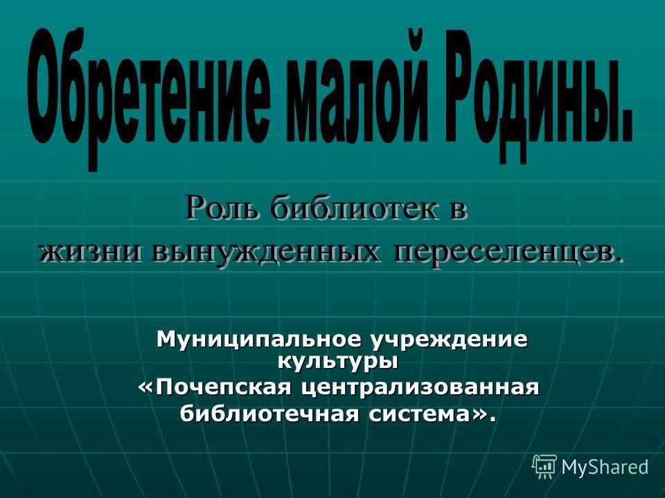 Муниципальное учреждение культуры Муниципальное учреждение культуры «Почепская централизованная библиотечная система».