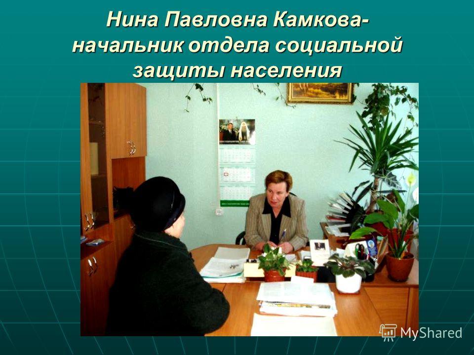 Нина Павловна Камкова- начальник отдела социальной защиты населения