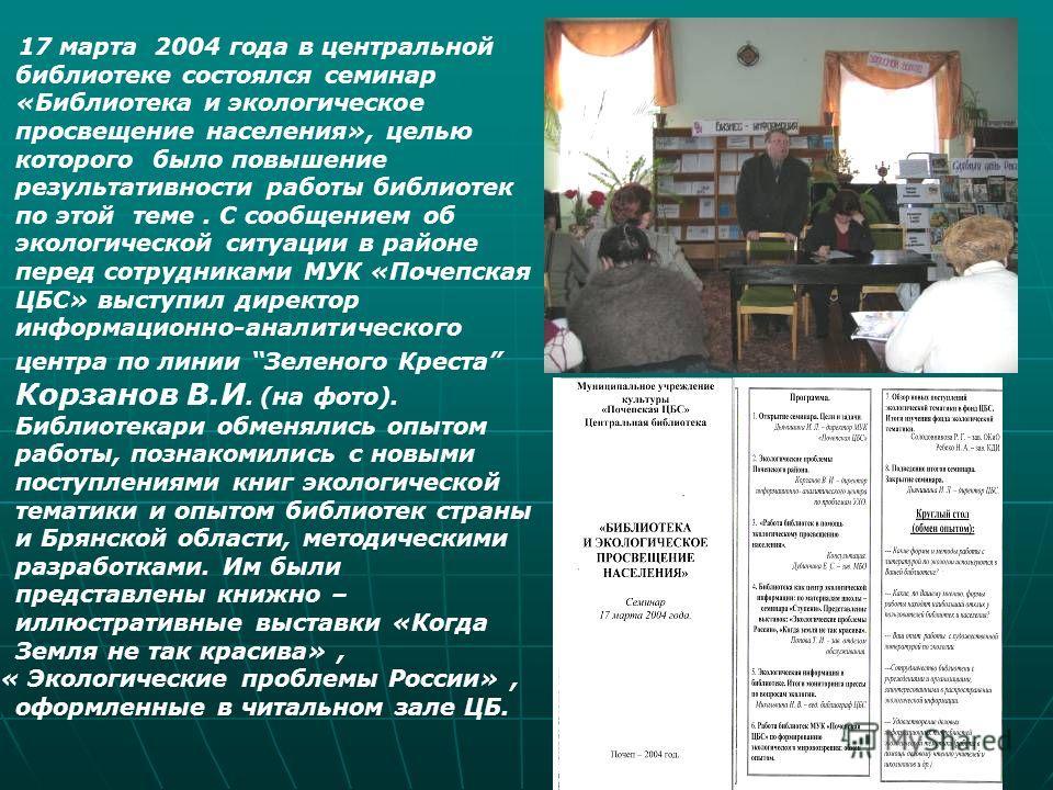 17 марта 2004 года в центральной библиотеке состоялся семинар «Библиотека и экологическое просвещение населения», целью которого было повышение результативности работы библиотек по этой теме. С сообщением об экологической ситуации в районе перед сотр