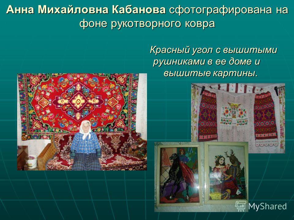 Анна Михайловна Кабанова сфотографирована на фоне рукотворного ковра Красный угол с вышитыми рушниками в ее доме и вышитые картины.