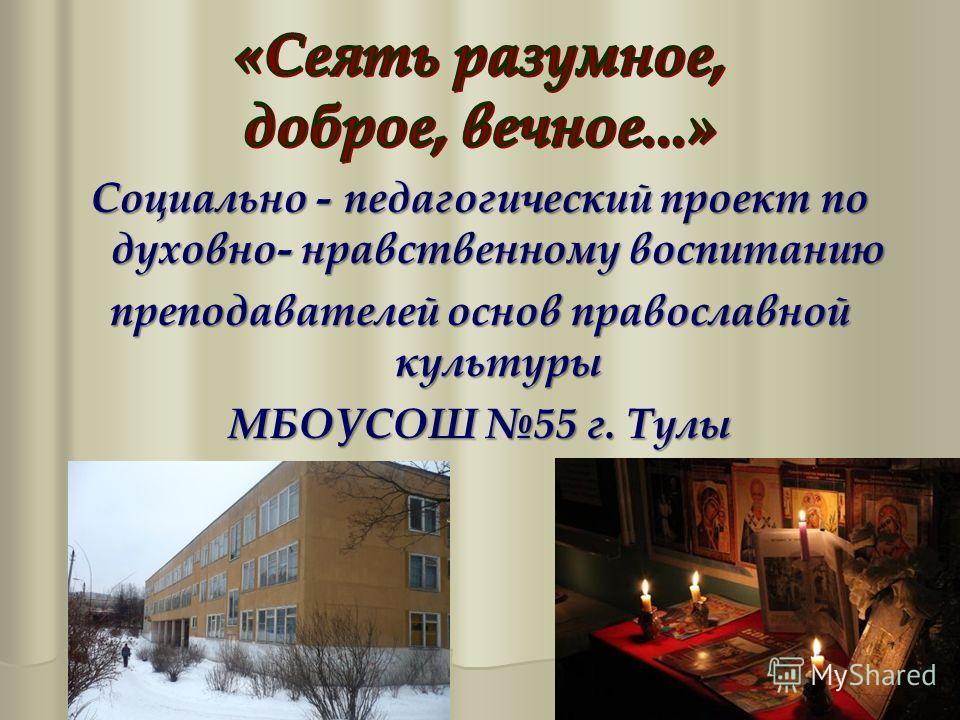 Социально - педагогический проект по духовно- нравственному воспитанию преподавателей основ православной культуры МБОУСОШ 55 г. Тулы