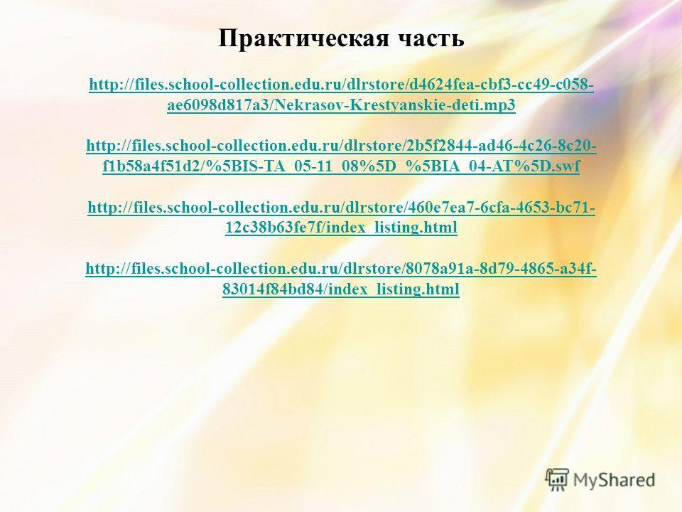 Практическая часть http://files.school-collection.edu.ru/dlrstore/d4624fea-cbf3-cc49-c058- ae6098d817a3/Nekrasov-Krestyanskie-deti.mp3 http://files.school-collection.edu.ru/dlrstore/2b5f2844-ad46-4c26-8c20- f1b58a4f51d2/%5BIS-TA_05-11_08%5D_%5BIA_04-
