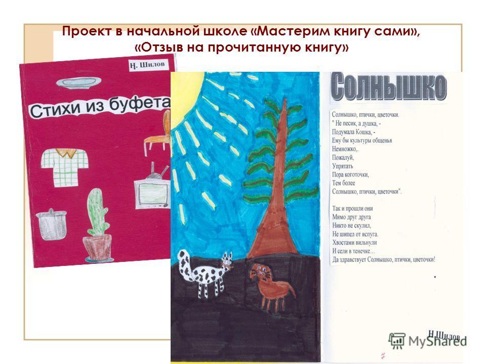 Проект в начальной школе «Мастерим книгу сами», «Отзыв на прочитанную книгу»