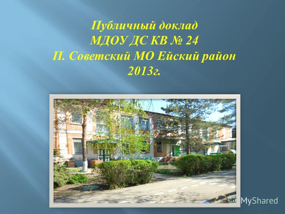Публичный доклад МДОУ ДС КВ 24 П. Советский МО Ейский район 2013 г.