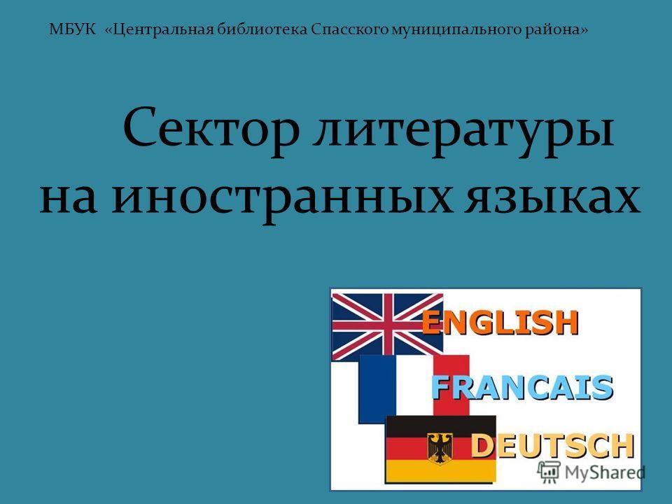 МБУК «Центральная библиотека Спасского муниципального района» Сектор литературы на иностранных языках