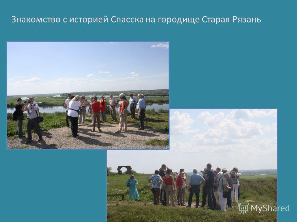 Знакомство с историей Спасска на городище Старая Рязань