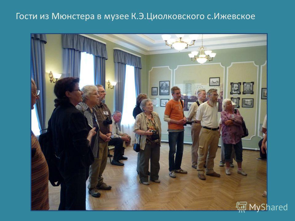 Гости из Мюнстера в музее К.Э.Циолковского с.Ижевское