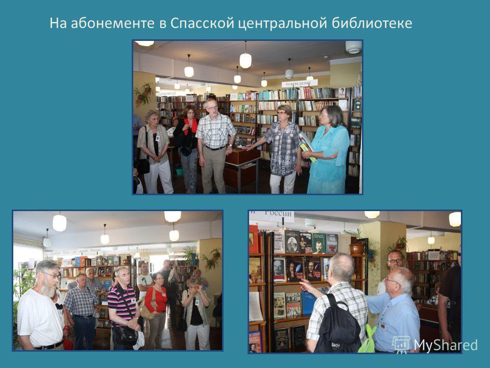 На абонементе в Спасской центральной библиотеке