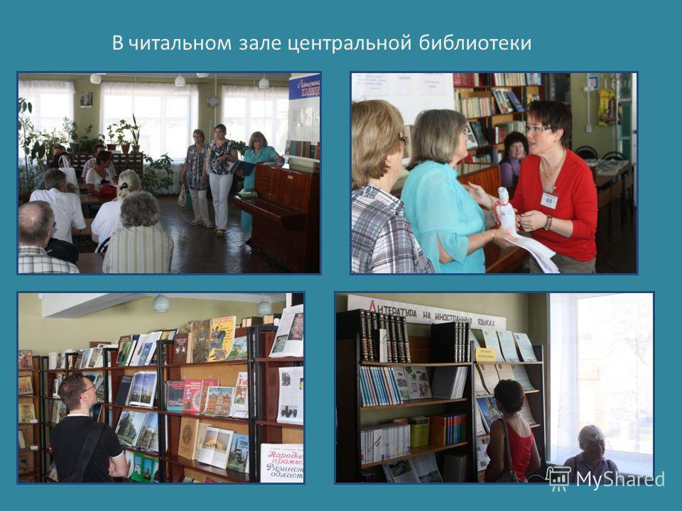 В читальном зале центральной библиотеки