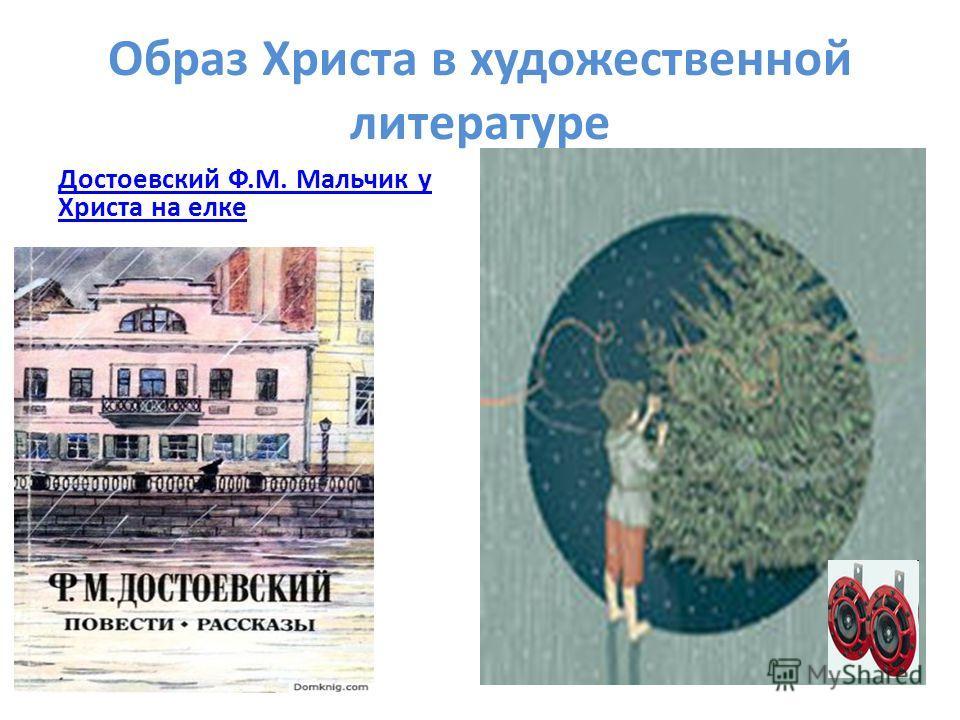 Образ Христа в художественной литературе Достоевский Ф.М. Мальчик у Христа на елке