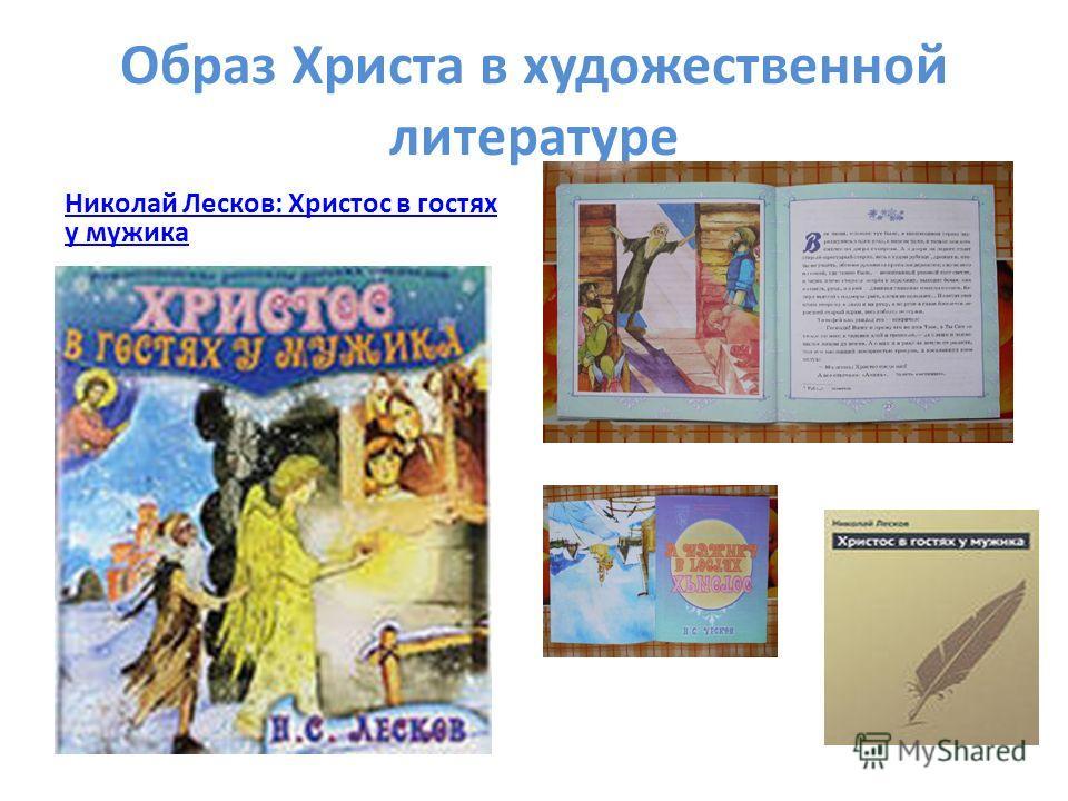 Образ Христа в художественной литературе Николай Лесков: Христос в гостях у мужика
