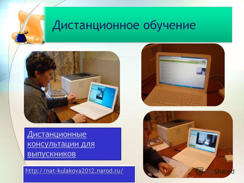 Дистанционное обучение Дистанционные консультации для выпускников http://nat-kulakova2012.narod.ru/