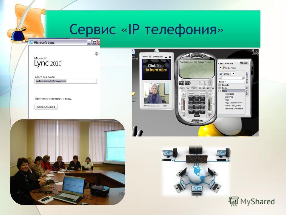 Сервис «IP телефония»
