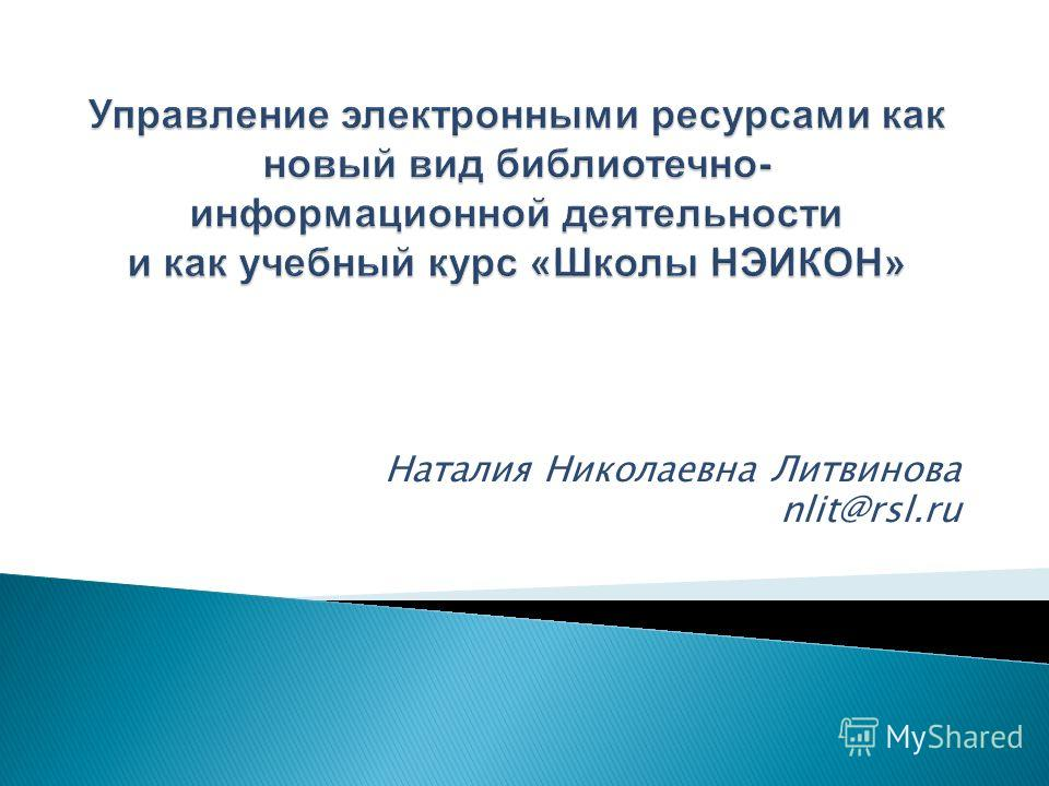 Наталия Николаевна Литвинова nlit@rsl.ru