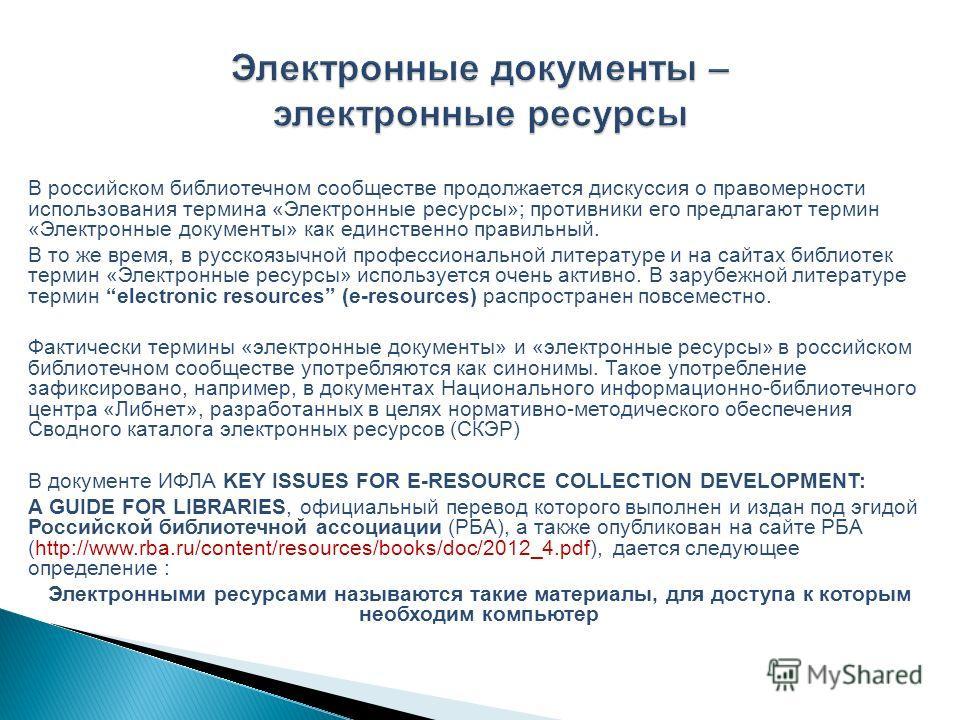 В российском библиотечном сообществе продолжается дискуссия о правомерности использования термина «Электронные ресурсы»; противники его предлагают термин «Электронные документы» как единственно правильный. В то же время, в русскоязычной профессиональ