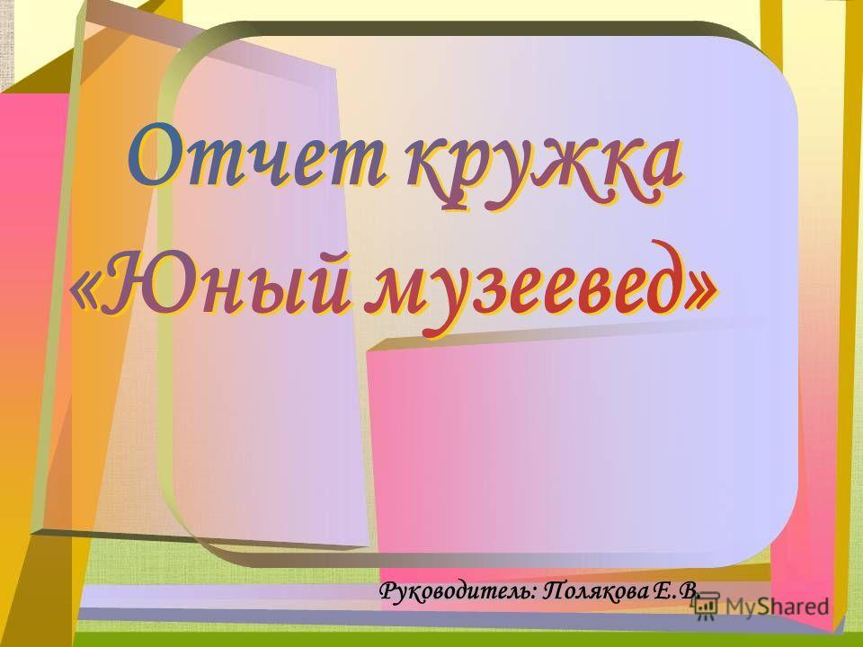 Руководитель: Полякова Е.В.