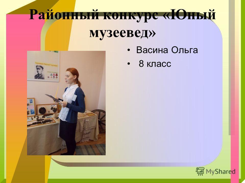 Районный конкурс «Юный музеевед» Васина Ольга 8 класс