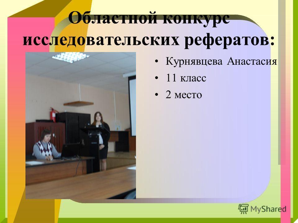 Областной конкурс исследовательских рефератов: Курнявцева Анастасия 11 класс 2 место
