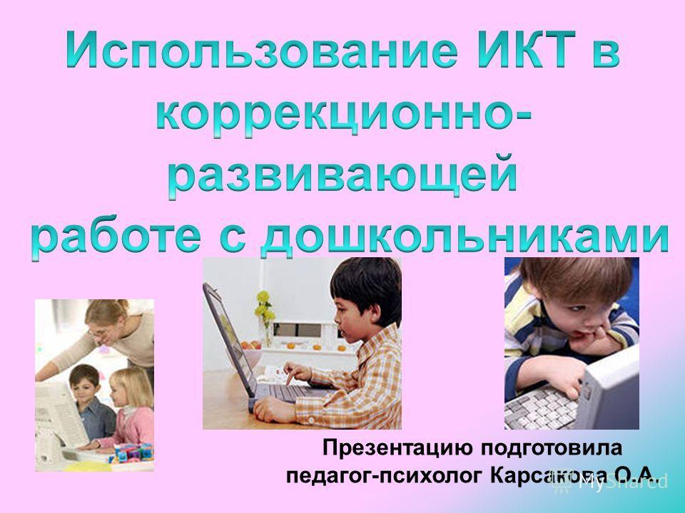 Презентацию подготовила педагог-психолог Карсакова О.А.