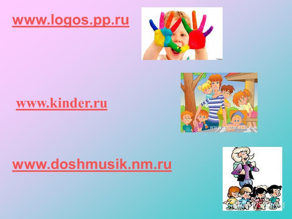 www.logos.pp.ru www.doshmusik.nm.ru www.kinder.ru