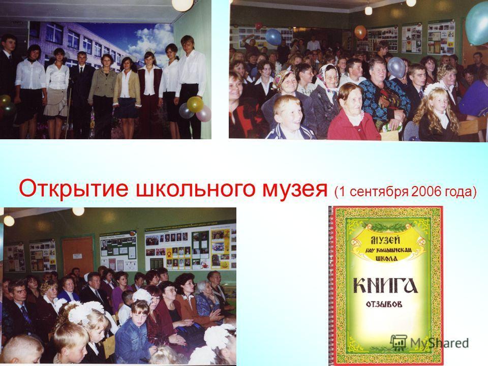 Открытие школьного музея (1 сентября 2006 года)
