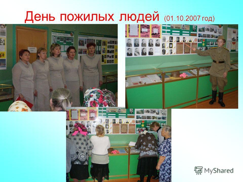 День пожилых людей (01.10.2007 год)