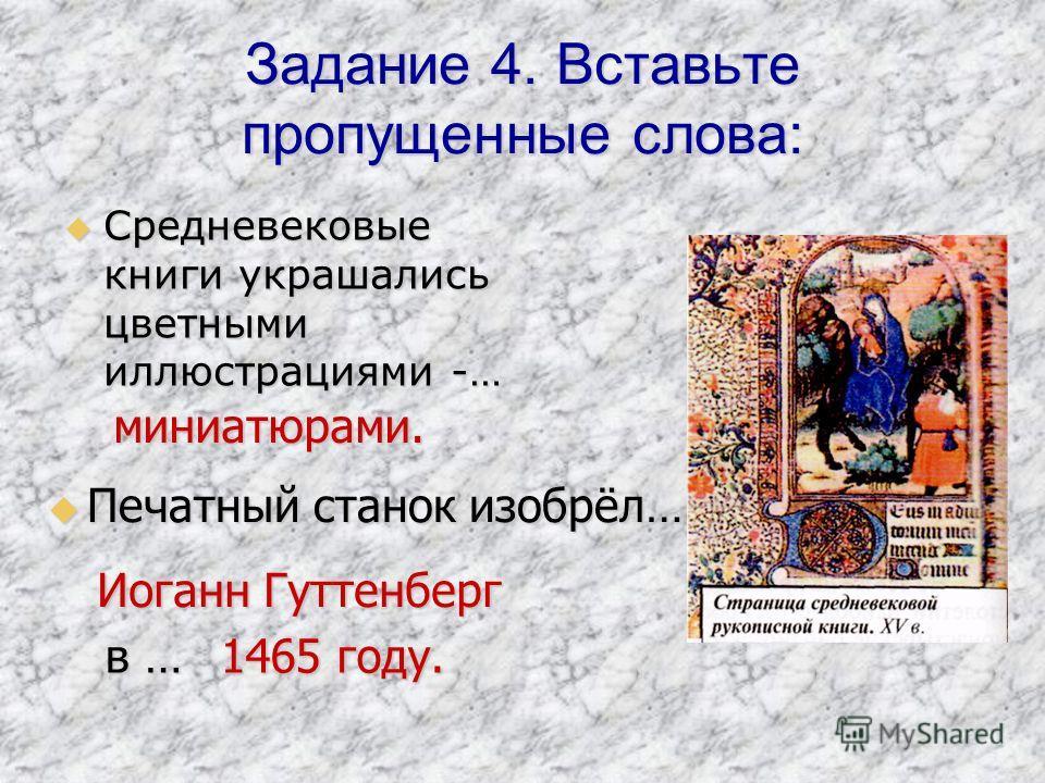 Задание 3 До появления бумаги для записи информации пользовались: До появления бумаги для записи информации пользовались: -в Др.Египте – -в Др.Ассирии – -в Др.Греции - -в Др.Китае – -в Др.Руси – -в средневековой Европе - папирус глиняные дощечки папи