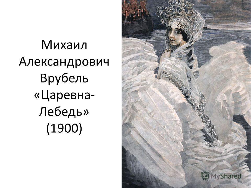 Михаил Александрович Врубель «Царевна- Лебедь» (1900)