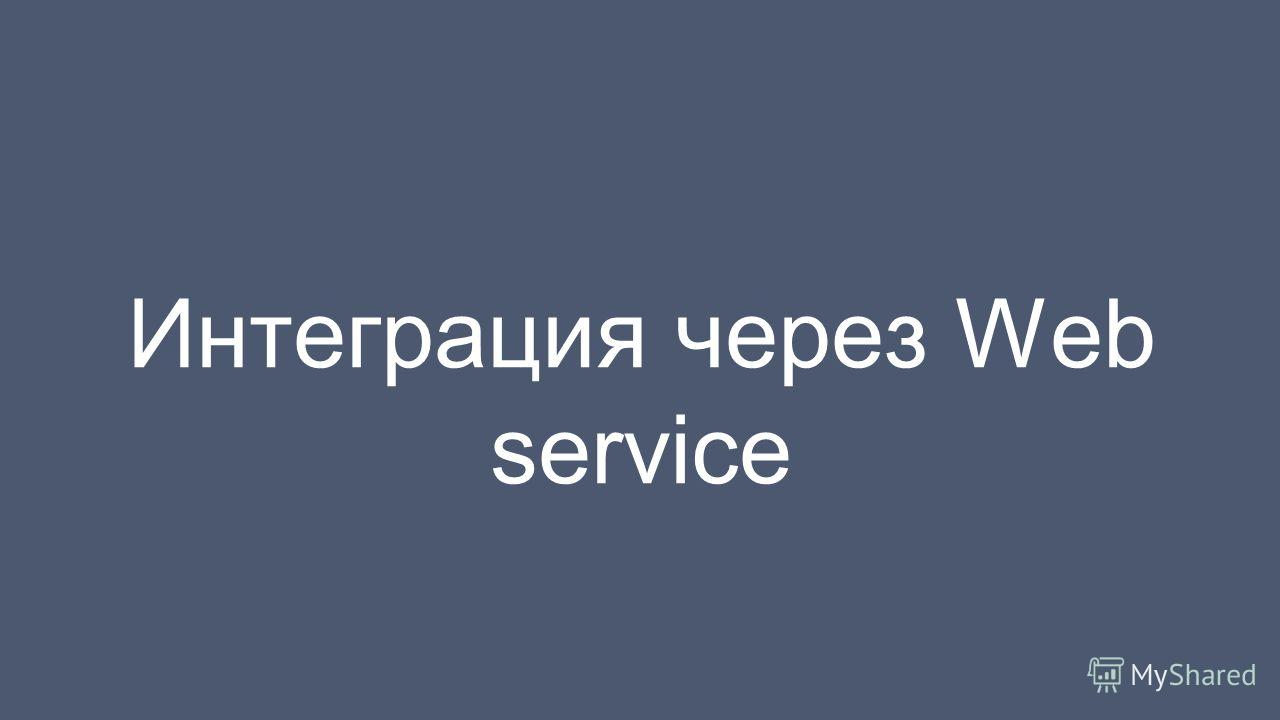 Интеграция через Web service
