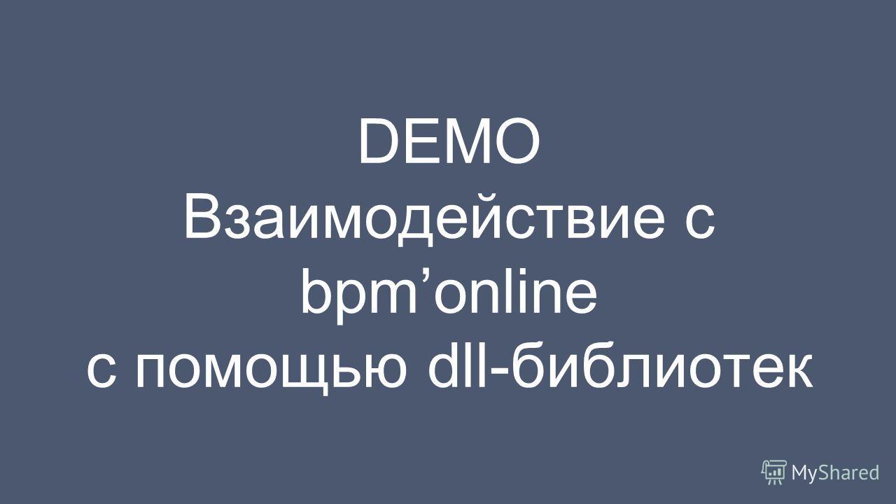 DEMO Взаимодействие с bpmonline с помощью dll-библиотек
