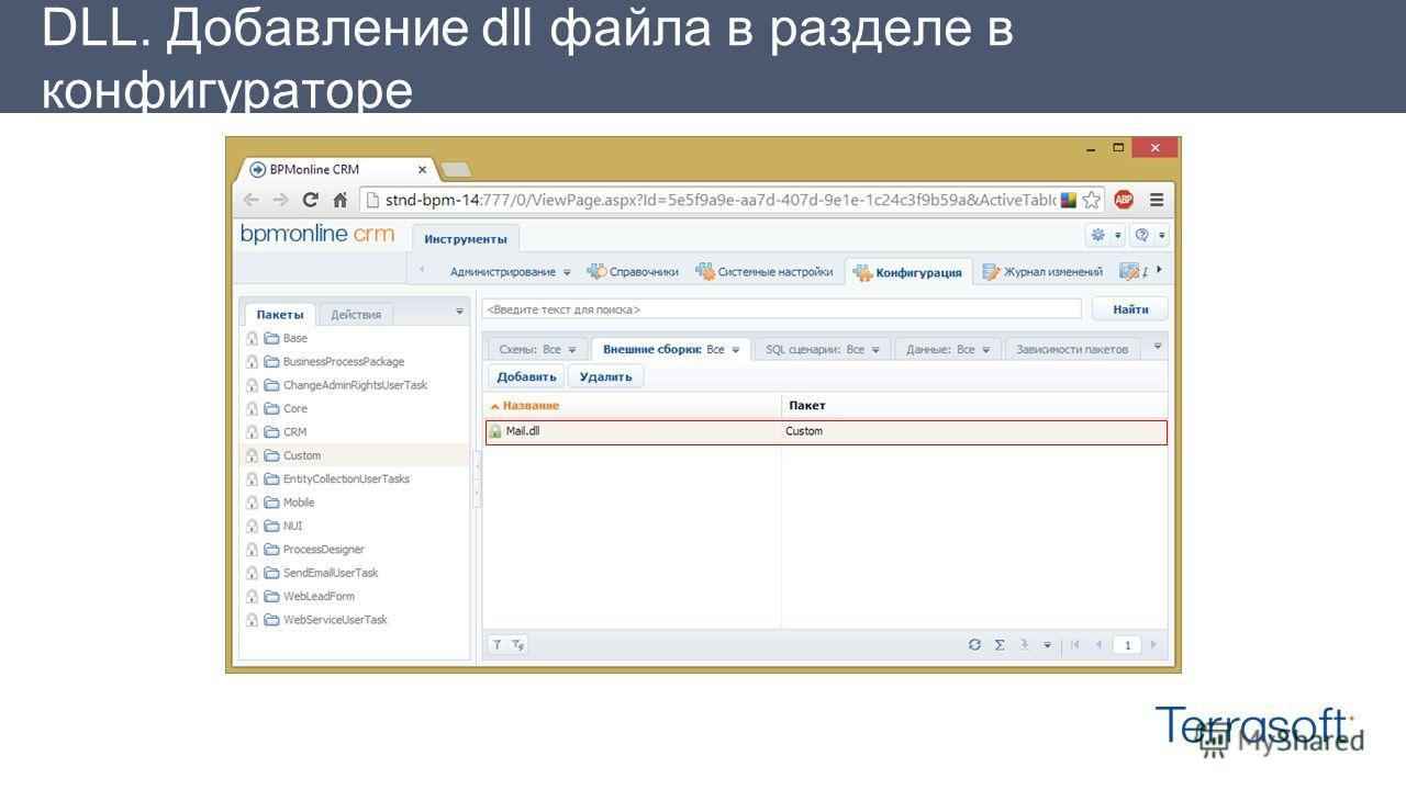 DLL. Добавление dll файла в разделе в конфигураторе
