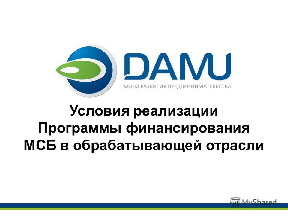 Условия реализации Программы финансирования МСБ в обрабатывающей отрасли