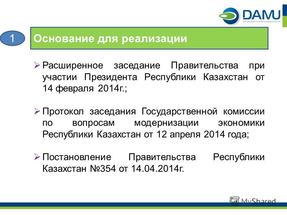Расширенное заседание Правительства при участии Президента Республики Казахстан от 14 февраля 2014 г.; Протокол заседания Государственной комиссии по вопросам модернизации экономики Республики Казахстан от 12 апреля 2014 года; Постановление Правитель