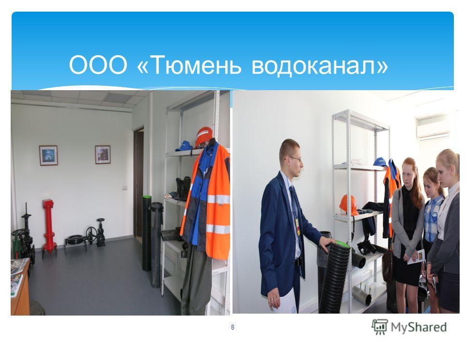 8 ООО «Тюмень водоканал»