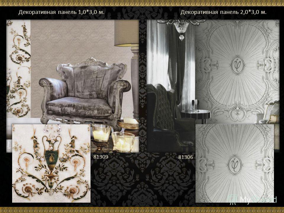 Декоративная панель 1,0*3,0 м. 81309 81306 Декоративная панель 2,0*3,0 м.