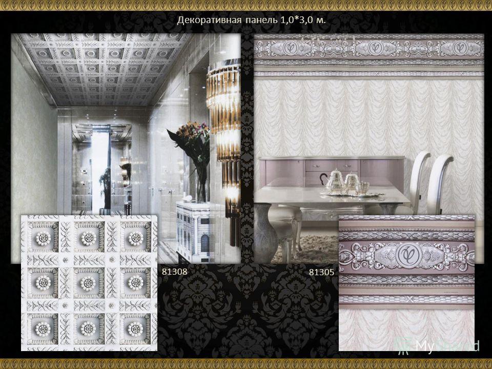 Декоративная панель 1,0*3,0 м. 81308 81305